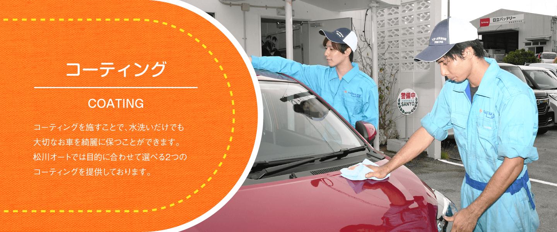<p>コーティング 大切なお車に輝きを お車のメンテナンスは結構大変です。カーシャンプーできれいに洗車し水できれいに洗い流し、水分をふき取り、乾燥させてワックスを掛け、ワックスをふき取る。といった具合に通常の工程以外にも鳥の糞 […]</p>