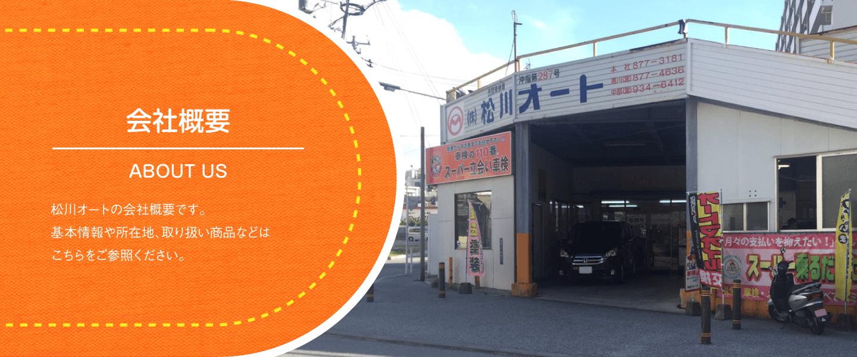 <p>会社概要 弊社は沖縄が日本本土に復帰する前の、昭和45年に車輌錆止め工場として産声をあげ、その後鈑金塗装業、車検整備業そして車輌販売業へと一歩ずつ業務拡張へと歩んでまいりました。 それもひとえに私共を支えて頂きましたお客 […]</p>