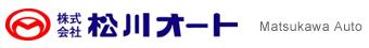 株式会社松川オート