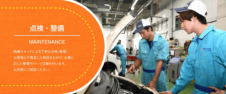 <p>点検・整備 点検・整備でより安全なカーライフを! トラブルを防ぐ最も有効な方法がクルマの点検・整備。より安全で快適なカーライフをお楽しみいただくためにも、定期的な点検・整備や日常点検をおすすめします。大切な愛車、定期健康 […]</p>