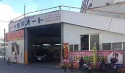 松川オート 本店