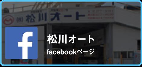 松川オートFacebook