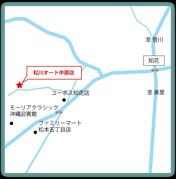 松川オート中部店MAP